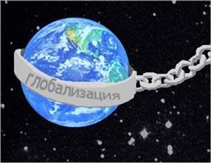 Приведет ли глобализация к перестройке международного порядка?